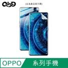 【愛瘋潮】QinD OPPO Reno 5 保護膜 水凝膜 螢幕保護貼 軟膜 手機保護貼