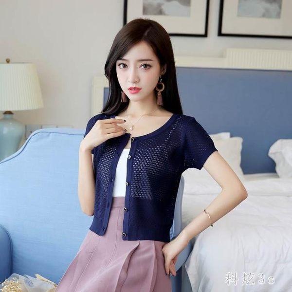 新款針織衫短袖薄外搭開衫寬鬆女裝中大尺碼鏤空外套小披肩女 js5507『科炫3C』