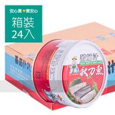 【同榮】蕃茄汁秋刀魚230g,24罐/箱,不添加防腐劑,平均單價33.29元