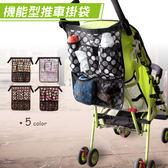 【LC0013】機能型推車收納袋/掛包/媽咪包/手推車 椅子 多功能 吊掛 收納袋 尿布