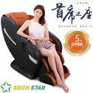 SevenStar七星級 首席之座全包覆氣壓按摩椅 SC-395(同級按摩椅唯一五年皮革保固)