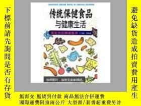 二手書博民逛書店罕見傳統保健食品與健康生活Y7709 範曉清主編 人民軍醫出版社
