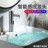 九牧王全自動智慧感應水龍頭單冷水感應式龍頭家用冷熱感應洗手器 ATF青木鋪子
