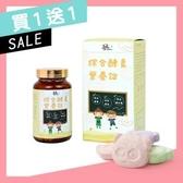 【194669225】買一送一優惠組~綜合酵素營養錠 Panda baby 鑫耀生技(下單任選二種口味混搭)