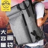 畫板袋美術生畫包大容量畫袋學生用畫板包藝考畫夾專業畫畫雙肩背包多功能收納 color shop YYP