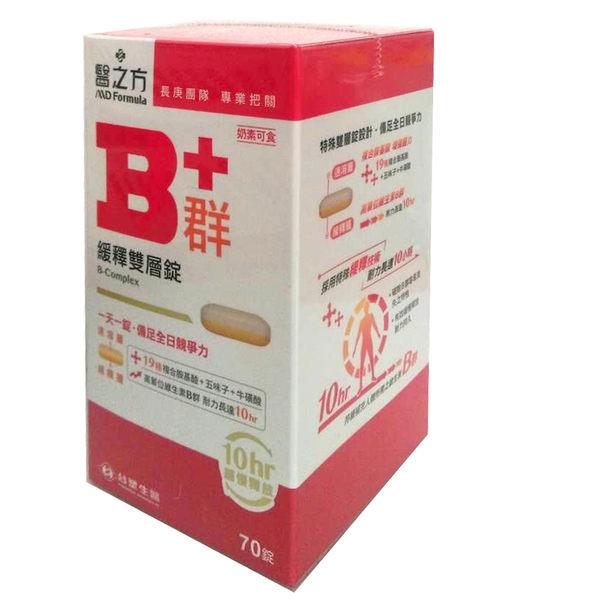 加量版【台塑生醫】醫之方 緩釋B群雙層錠70粒裝 奶素可食