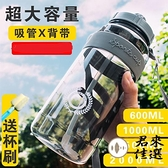 大容量1000ml便攜水杯防摔健身運動塑膠吸管杯戶外水瓶 水壺【君來佳選】