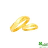 幸運草金飾 安穩黃金成對戒指