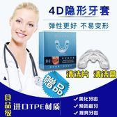 4D成人隱形透明牙套矯正保持器牙箍夜間防磨牙齙牙地包天門牙突出【百貨週年慶】