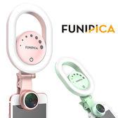 FUNIPICA F-518 獨創橢圓形設計 美顏補光 廣角+微距 鏡頭 360度補光 適用手機 平板 光學玻璃鏡頭