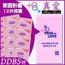 【DDBS】熱銷商品 真愛 平面衛生套 ...