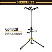 【非凡樂器】HERCULES / GS432B/頂背式三支吉他架/AGS重力自鎖設計/公司貨保固