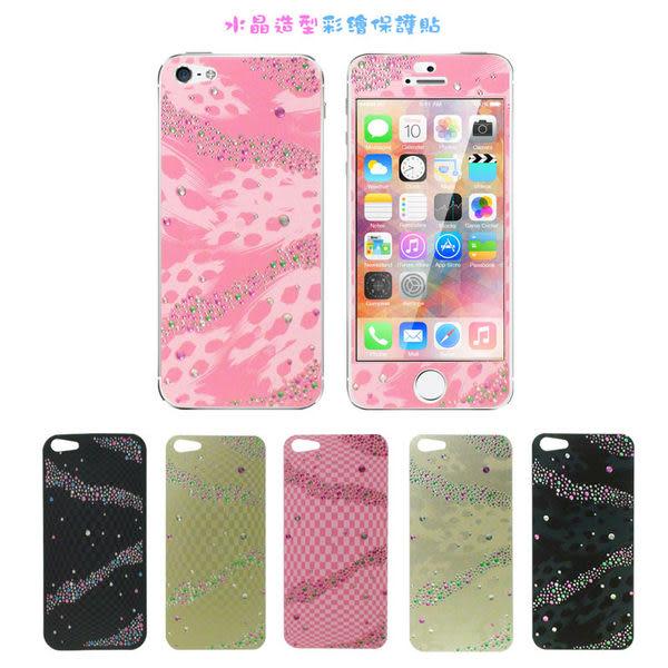 ◇獨特新上市◇ Apple iPhone 5/SE 水晶造型彩繪保護貼 前框保護貼+背蓋保護貼/造型保護貼