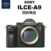 SONY ILCE-9 A9 單機身 機身 4K  單眼 【台南-上新】 相機 微型 全片幅 公司貨