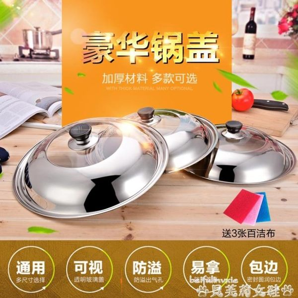 鍋蓋特價鍋蓋可視鋼化玻璃蓋不銹鋼可立炒鍋平底大鍋蓋30/32/34/36cm 貝芙莉LX