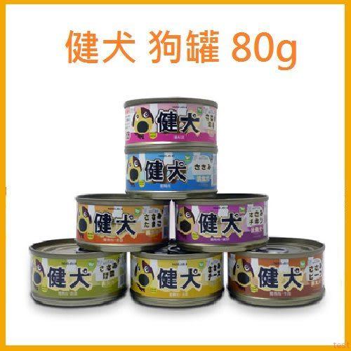 *KING WANG*【單罐】健犬狗罐頭 共七種口味-80g
