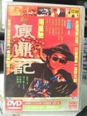 挖寶二手片-P16-189-正版DVD-華語【鹿鼎記1】-周星馳*王晶導演(直購價)經典片 海報是影印