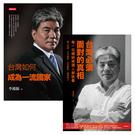 李鴻源台灣議題二書:台灣如何成為一流國家+台灣必須面對的真相