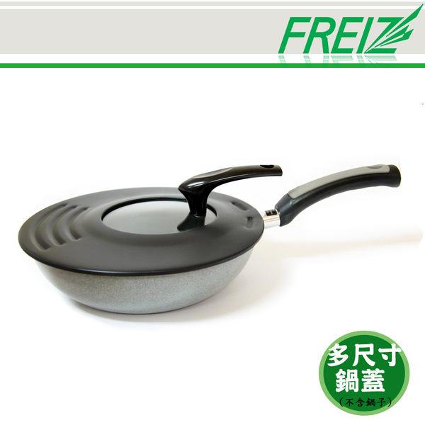 FREIZ 日本進口多尺寸強化玻璃鍋蓋(24-28cm)