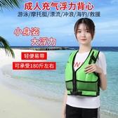 救生衣成人便攜式充氣浮力救生背心潛水沖浪漂流游浮潛救生衣城市