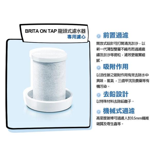 [建軍電器] 德國 BRITA On Tap龍頭式濾水器 2入組 替換濾心/濾芯/濾芯 (2入)