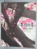 【書寶二手書T3/藝術_PEX】墨餘拾萃-陳君岸個展_2011年