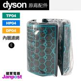 【建軍電器】盒裝 現貨 原廠 Dyson TP04/HP04/DP04 活性碳 濾網(內層)