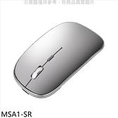 LG樂金【MSA1-SR】gram滑鼠配件銀色 贈品
