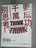 【書寶二手書T5/財經企管_IPI】要成功,千萬別思考!:日本棋王教你的瞬間決斷術_羽生善治