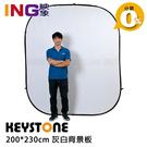 【映象攝影】Keystone 200*230cm 灰白背景板 灰色/白色兩面 攝影背景 去背 背景板