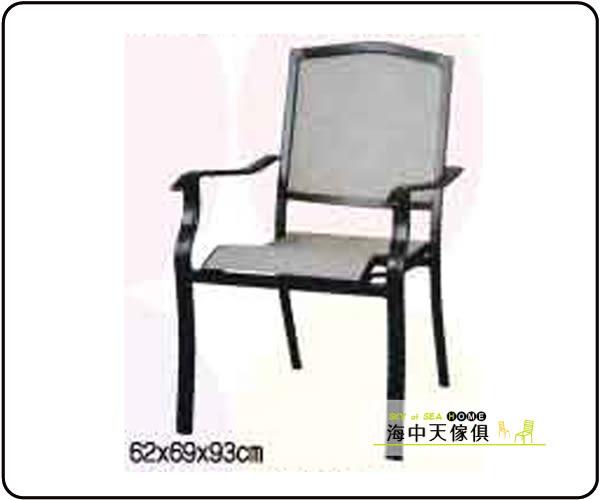 {{ 海中天休閒傢俱廣場 }} B-68 戶外休閒 塑膠藤桌椅系列 642-28 摩卡鐵製紗網椅