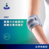 【歐活保健OPPO護具】網球/高爾夫專用護肘│預防肘部扭拉傷│高彈力分級 (#2987)