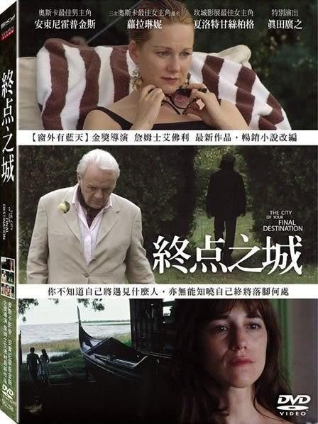 終點之城 DVD 終之城  (購潮8)