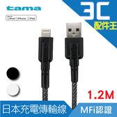 日本原裝 tama Lightning MFi認證充電傳輸線1.2M Apple iPhone ios 編織線 耐彎折