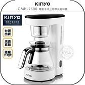 《飛翔無線3C》KINYO 耐嘉 CMH-7590 電動手沖三用萃茶咖啡機◉公司貨◉耐熱玻璃壺◉智慧保溫