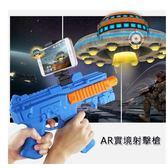 AR 戰鬥遊戲射擊槍實境結合虛擬遊戲射擊槍AR GUN 虛擬實境槍VR 遊戲槍360 度全景AR GAME