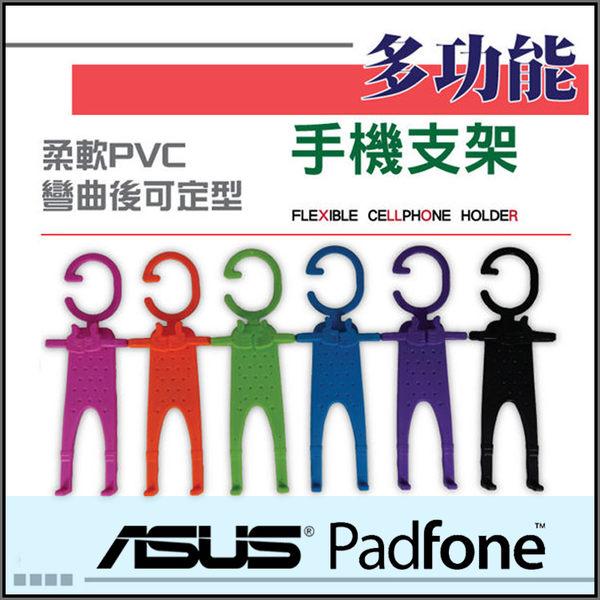 ◆多功能手機支架/卡通人形手機支架/ASUS PadFone mini A11 4.3吋/A12 4吋/PadFone S PF500KL