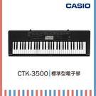 【非凡樂器】CASIO卡西歐 61鍵電子琴 CTK-3500 / 入門推薦學習機種 / 公司貨保固