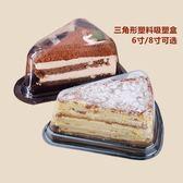 A03三角形蛋糕盒千層蛋糕盒6寸8寸慕斯切塊一次性吸塑盒100個   魔法鞋櫃