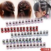 兒童髮飾12個頭飾品小女孩正韓可愛寶寶盤髮髮夾卡抓夾公主淑女