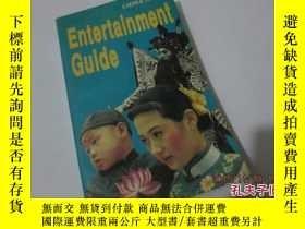 二手書博民逛書店Entertainment罕見Guide【文化娛樂指南,英文】1