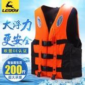 救生衣 樂迪專業加厚救生衣大浮力大人船用游泳釣魚馬甲兒童便攜救身背心 優樂美