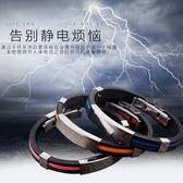 防靜電手環無繩男女款手腕帶無線能量平衡人體靜電克星靜電消除器 滿天星