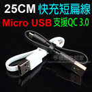 【25cm】Micro USB 超短充電扁線傳輸線/支援 QC 3.0/手機/平板/安卓/行動電源/HTC 小米 SONY 三星 LG-ZY