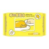 蛋黃哥 手口柔濕巾(加蓋100抽)【小三美日】三麗鷗授權
