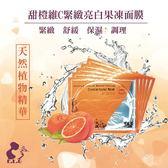 【依洛嘉】第四代鮮橙水晶果凍面膜(10片入/60g)