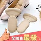 前掌墊 加厚腳跟貼 高跟鞋貼 T型設計 後跟貼 止滑貼 自黏 防磨 4D防磨貼(1對)【N080】米菈生活館