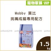 寵物家族*-Mobby 莫比 挑嘴成貓專用配方 1.5kg