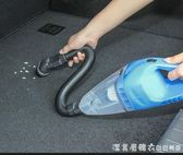 車載吸塵器汽車吸塵器12V強力車內掌上型大功率吸力吸水幹濕兩用 NMS漾美眉韓衣