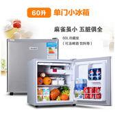 冰箱小冰箱小型家用60升單門宿舍二人節能冷藏冷凍單門電冰箱 全館免運220v igo